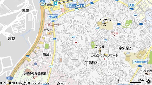 沖縄県那覇市宇栄原周辺の地図