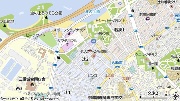 沖縄県那覇市辻2丁目周辺の地図