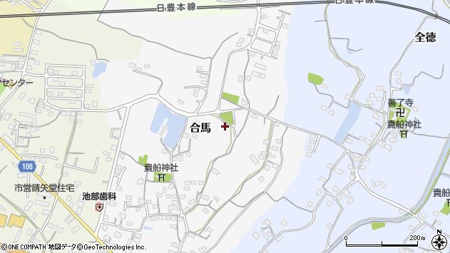 大分県中津市合馬98周辺の地図