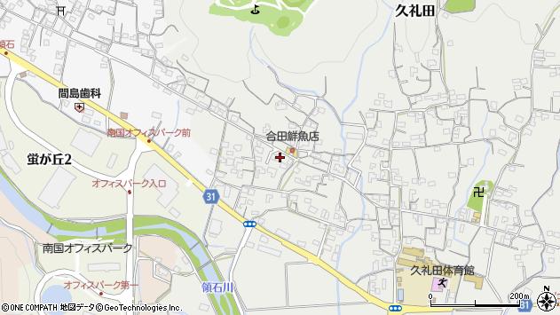 高知県南国市久礼田 地図(住所一覧から検索) :マピオン