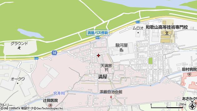 和歌山県和歌山市満屋周辺の地図