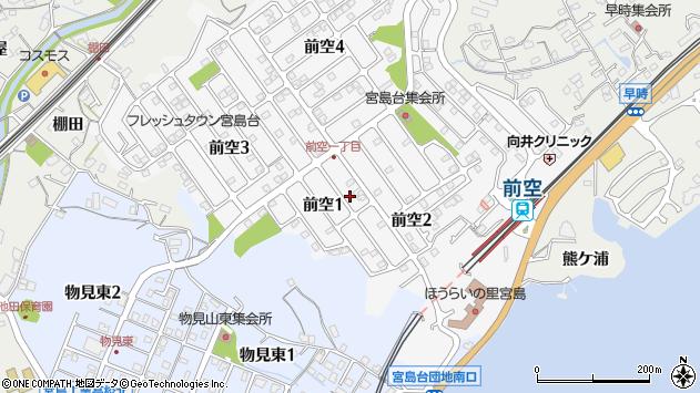 広島県廿日市市前空周辺の地図