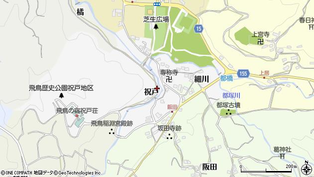 奈良県高市郡明日香村祝戸周辺の地図