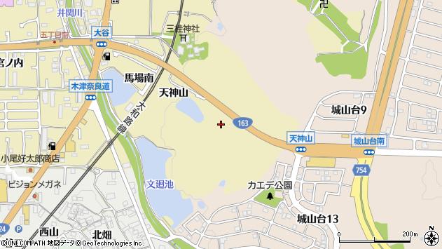 京都府木津川市木津天神山 地図(住所一覧から検索) :マピオン