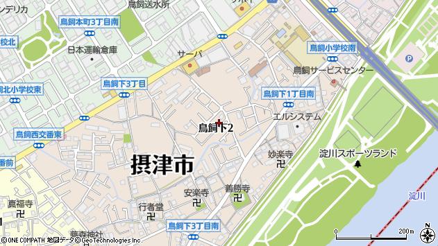 大阪府摂津市鳥飼下2丁目周辺の地図