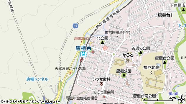 兵庫県神戸市北区唐櫃台2丁目周辺の地図