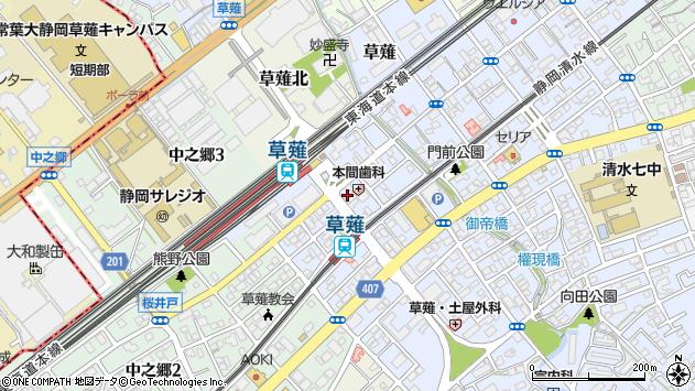 静岡県静岡市清水区草薙周辺の地図