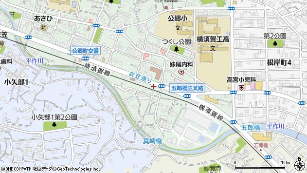 神奈川県横須賀市公郷町周辺の地図
