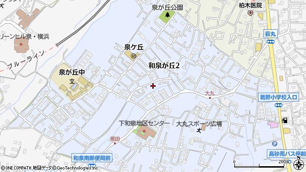 神奈川県横浜市泉区和泉が丘周辺の地図