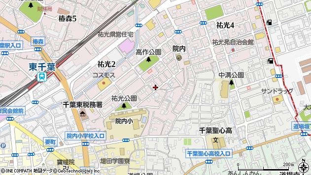 千葉県千葉市中央区祐光1丁目周辺の地図