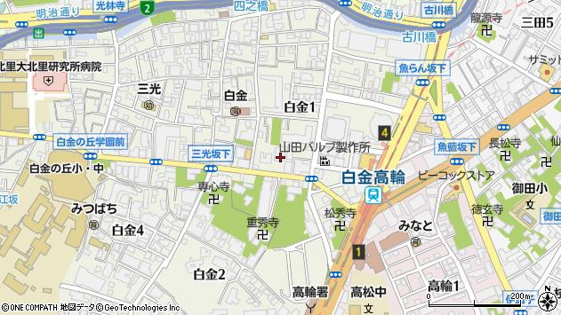東京都港区白金1丁目25-21周辺の地図
