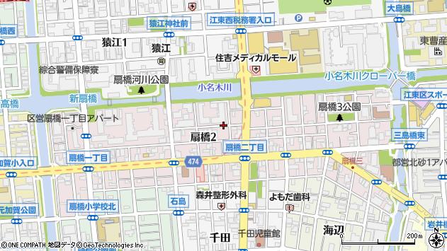東京都江東区扇橋2丁目周辺の地図
