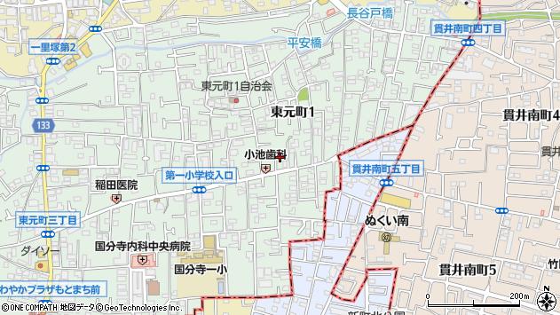 東京都国分寺市東元町1丁目周辺の地図