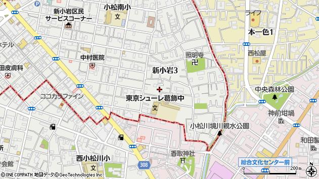 東京都葛飾区新小岩3丁目周辺の地図