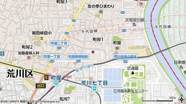 東京都荒川区町屋1丁目23-4 住所一覧から地図を検索