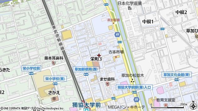 埼玉県草加市栄町 住所一覧から地図を検索