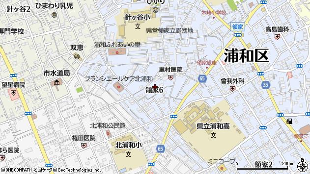 埼玉県さいたま市浦和区領家6丁目 住所一覧から地図を検索