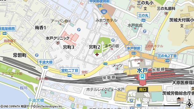 茨城県水戸市宮町2丁目周辺の地図