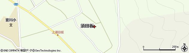 山形県上山市須田板86周辺の地図