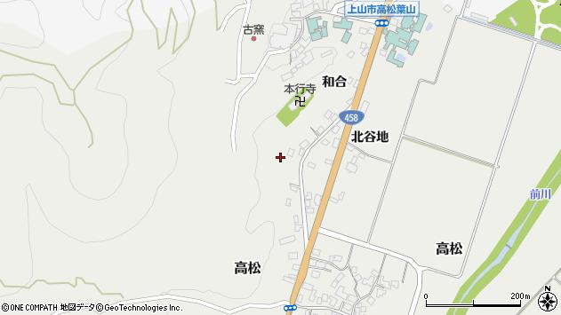 山形県上山市高松138周辺の地図