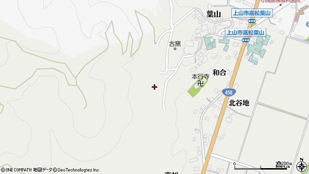 山形県上山市葉山10周辺の地図
