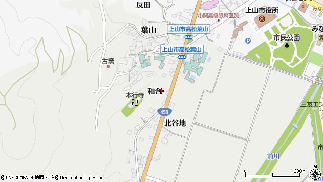 山形県上山市高松和合周辺の地図