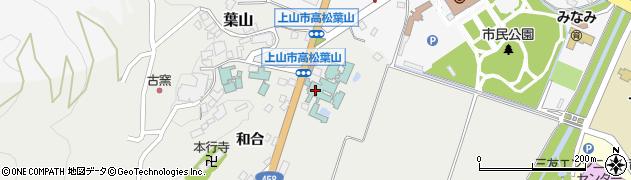 山形県上山市高松283周辺の地図