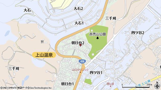 山形県上山市朝日台2丁目周辺の地図