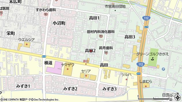 山形県寒河江市高田2丁目周辺の地図