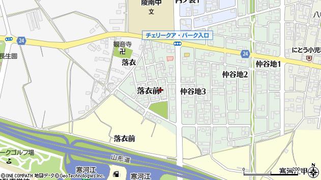 山形県寒河江市落衣前4周辺の地図