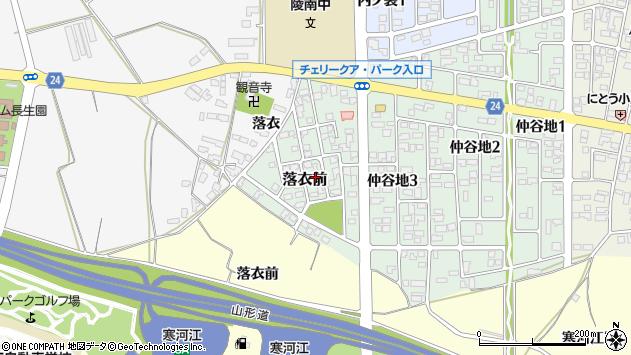 山形県寒河江市落衣前5周辺の地図