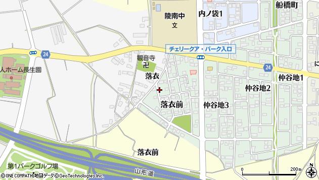 山形県寒河江市落衣前12周辺の地図
