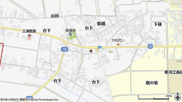 山形県寒河江市柴橋861周辺の地図