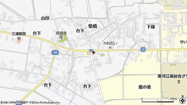 山形県寒河江市柴橋292周辺の地図