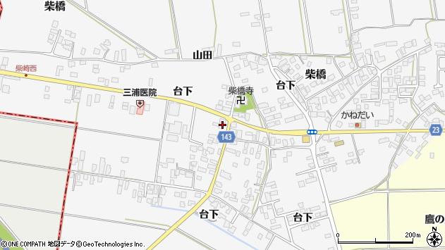 山形県寒河江市柴橋768周辺の地図