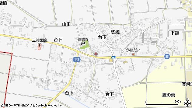 山形県寒河江市柴橋866周辺の地図