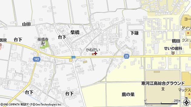 山形県寒河江市柴橋下鎌976周辺の地図