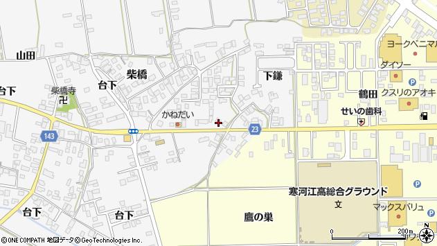 山形県寒河江市柴橋1093周辺の地図