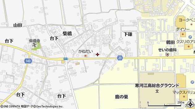 山形県寒河江市柴橋978周辺の地図