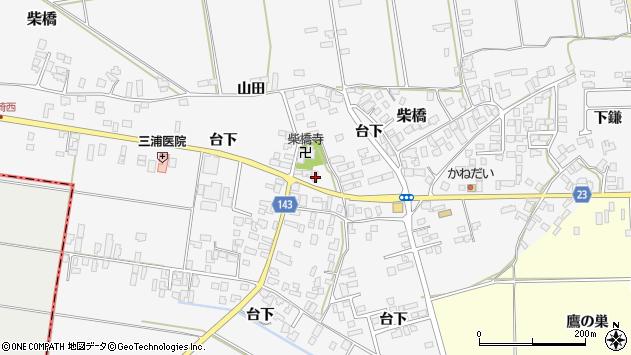 山形県寒河江市柴橋775周辺の地図