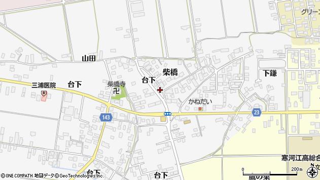 山形県寒河江市柴橋919周辺の地図
