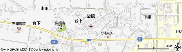 山形県寒河江市柴橋290周辺の地図