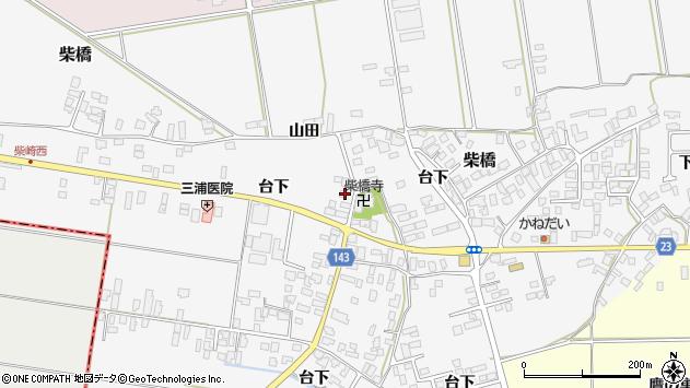 山形県寒河江市柴橋762周辺の地図