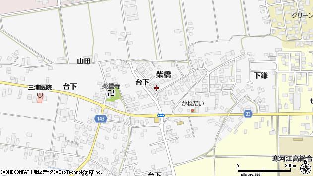 山形県寒河江市柴橋294周辺の地図