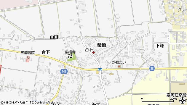 山形県寒河江市柴橋917周辺の地図