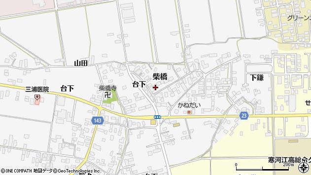 山形県寒河江市柴橋296周辺の地図