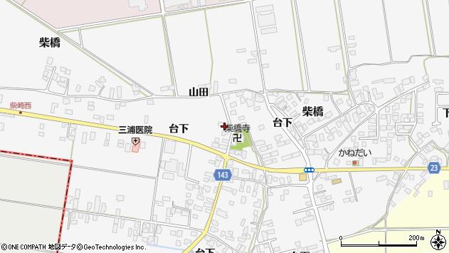 山形県寒河江市柴橋675周辺の地図