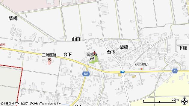 山形県寒河江市柴橋893周辺の地図