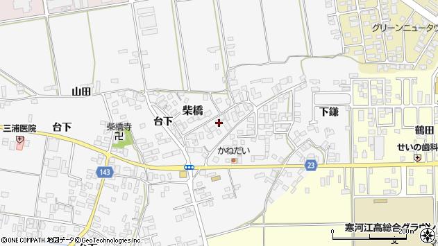 山形県寒河江市柴橋273周辺の地図