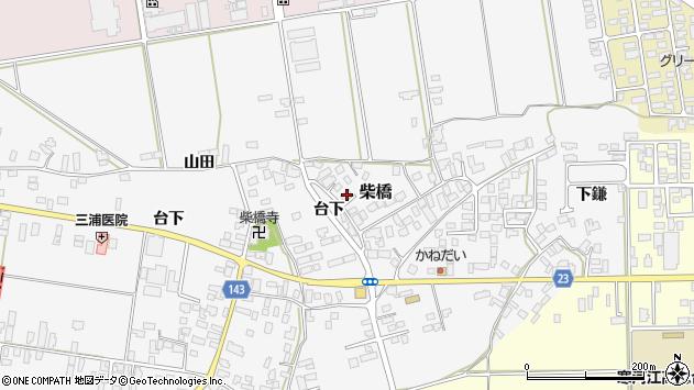 山形県寒河江市柴橋300周辺の地図